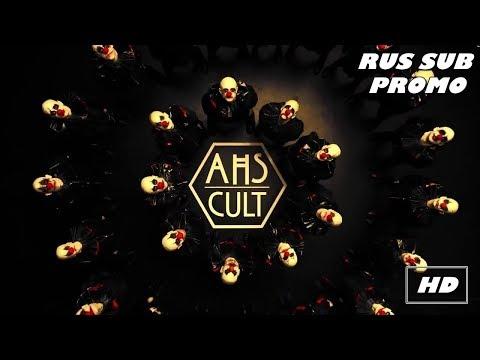 Американская история ужасов: 7 сезон 11 серия промо с русскими субтитрами, финал сезона