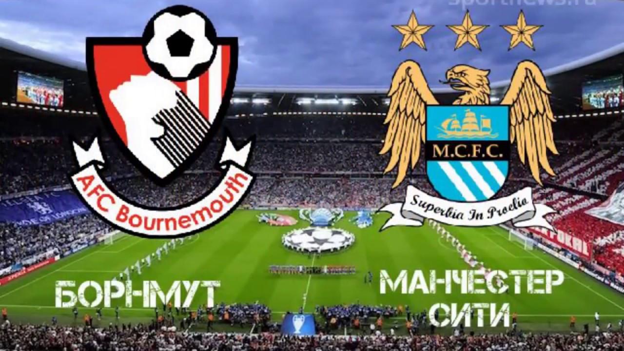 Прогноз на матч Манчестер Сити - Борнмут 23 декабря 2017