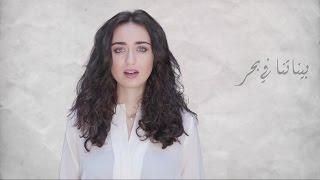 بيناتنا في بحر، فايا يونان Baynatna fi Bahr [Lyric Video] Faia