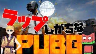 [LIVE] [Vtuber]ラップしがちな「PUBG」