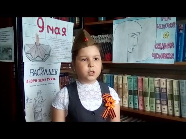 Изображение предпросмотра прочтения – ЭлинаЗакирова читает произведение «Мальчик из села Поповка.» С.Я.Маршака