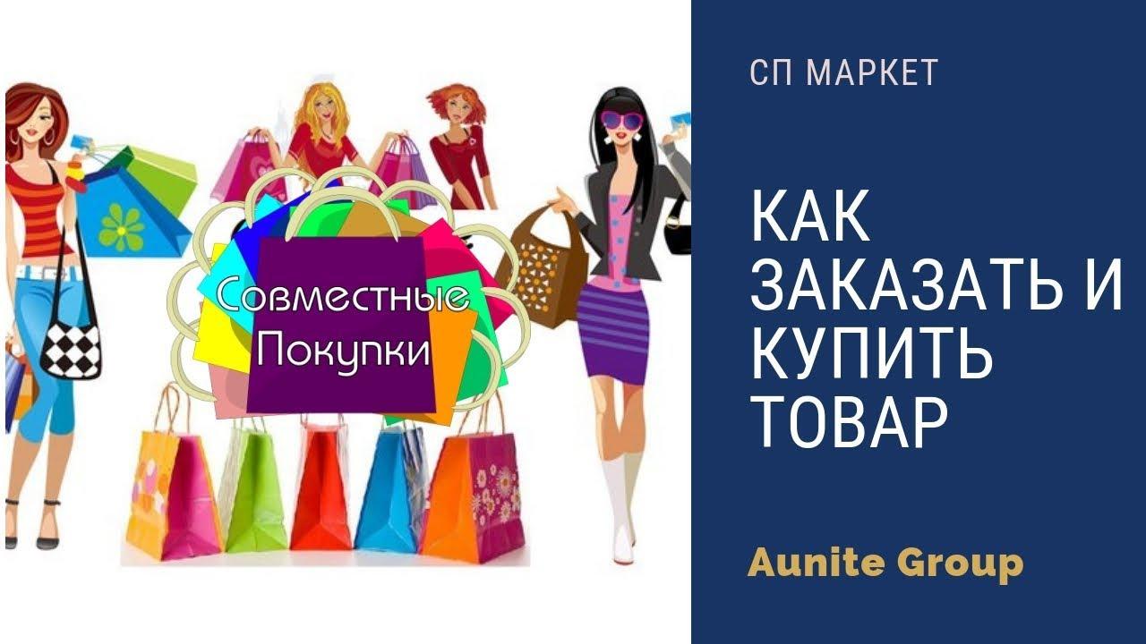 be1d61640c2d Совместные покупки товаров в интернете от Aunite Group - YouTube