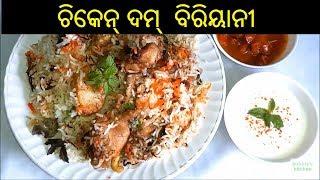 ଚିକେନ୍ ଦମ୍  ବିରିୟାନୀ   Chicken Dum Biryani in Odia   Odia Chicken Dum Biryani Recipe   ODIA FOOD