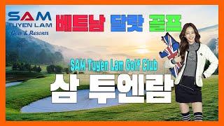 """베트남 달랏 골프  """"삼 투엔람CC""""  소개영상"""
