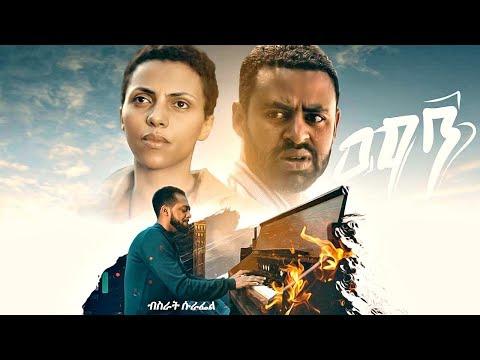 bisrat-surafel---man- -ማን---new-ethiopian-music-2019-(official-video)