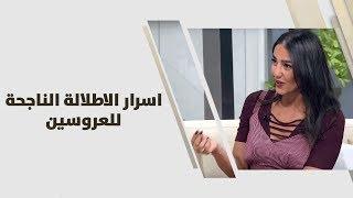 سارة اسعد - اسرار الاطلالة الناجحة للعروسين