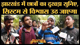 Jharkhand Ranchi के इन युवाओं की बात क्यों PM Modi और CM Raghubar Das को चुभनी चाहिए