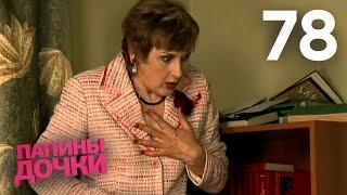 Папины дочки | Сезон 4 | Серия 78