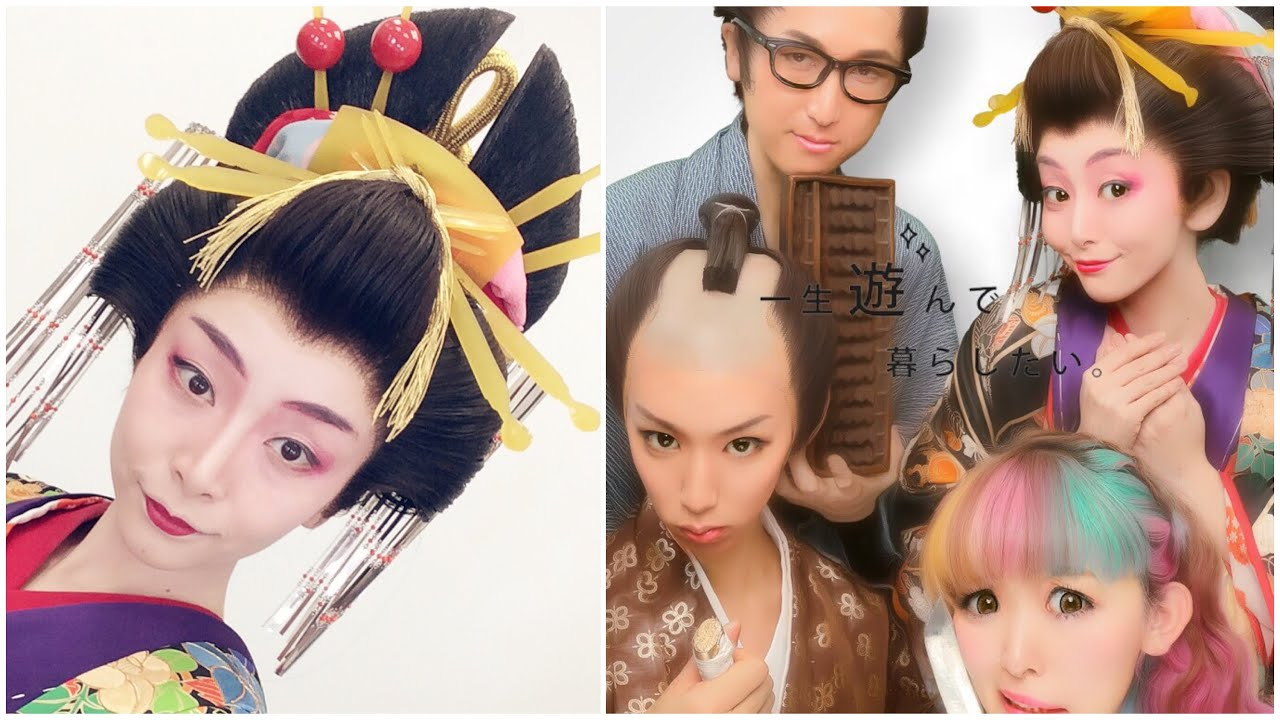 Japanese Oiran Amp Samurai Style Makeup/花魁・殿様スタイル Youtube
