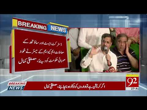 Everyone has to work day and night for Karachi : Mustafa Kamal   92NewsHD