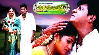 Thavarige Baa Thangi Kannada Movie Part 1 HD | Shivarajkumar, Anu Prabhakar and Radhika