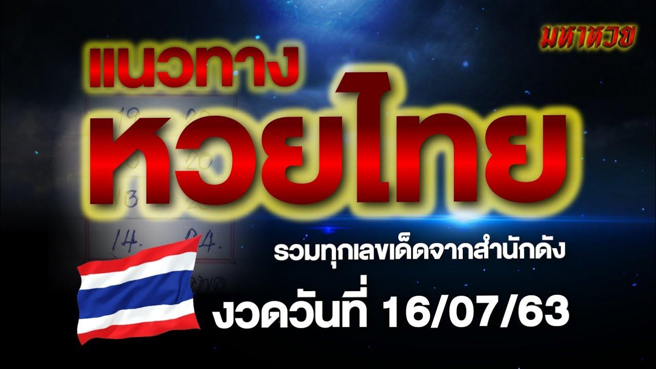 แนวทางหวยไทย ทุกสำนัก ประจำงวดวันที่ 16/07/63