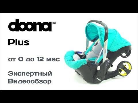 Автокресло Doona Plus обзор Супермаркета Детских Автокресел