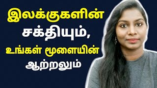 Why Set Goals? The Power Of Your Brain & Goal Setting #TheLJshow 120   Tamil
