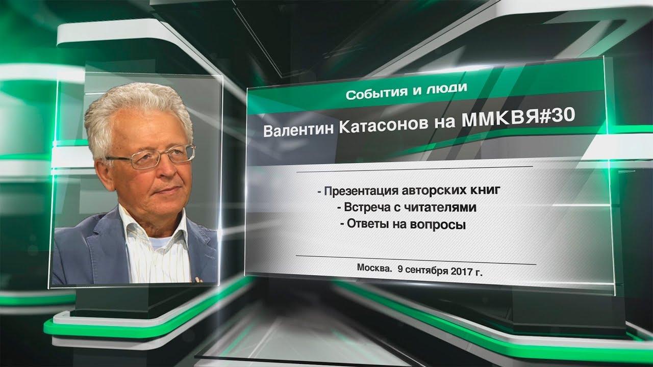 Валентин Катасонов на ММКВЯ#30