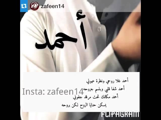 قصيده باسم أحمد Youtube