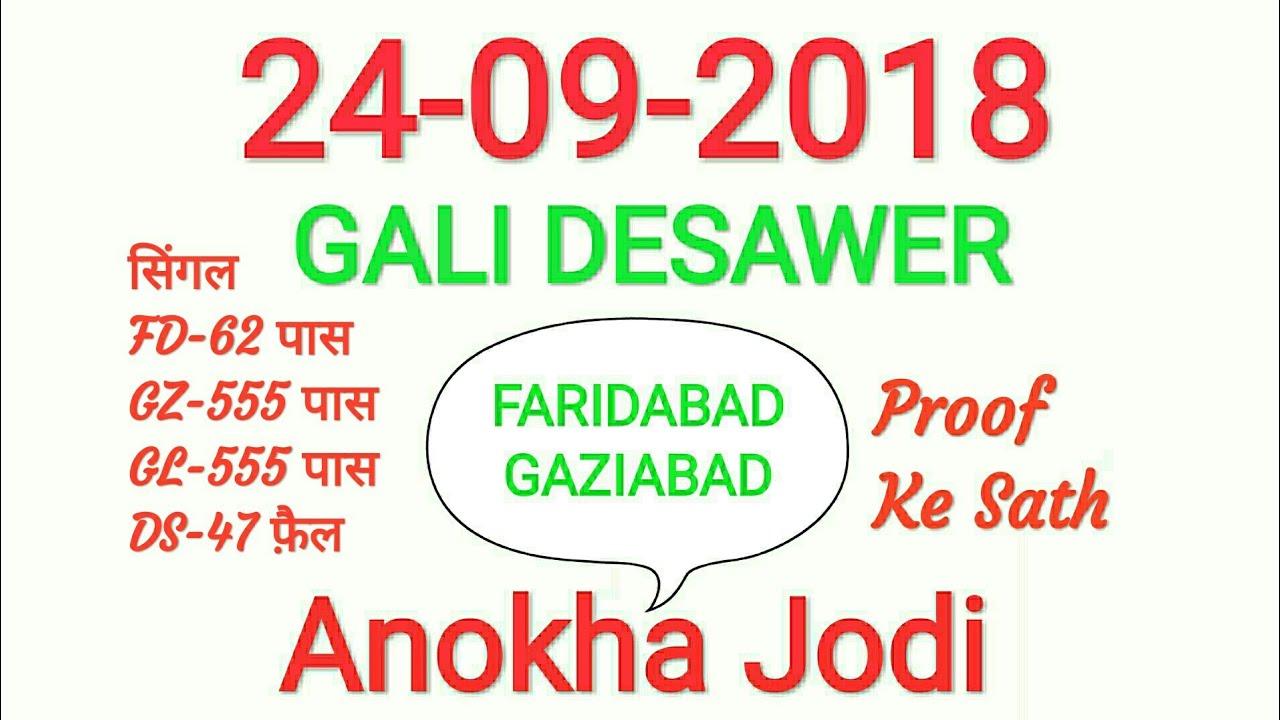 Satta Shandar - GALI,DESAWER,FARIDABAD Ki Anokha Jodi (24
