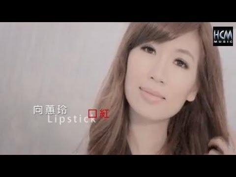 【首播】向蕙玲-口紅(官方完整版MV)HD