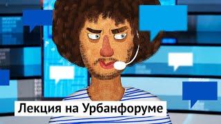 Лекция Ильи Варламова   Moscow Urban Fest 2018