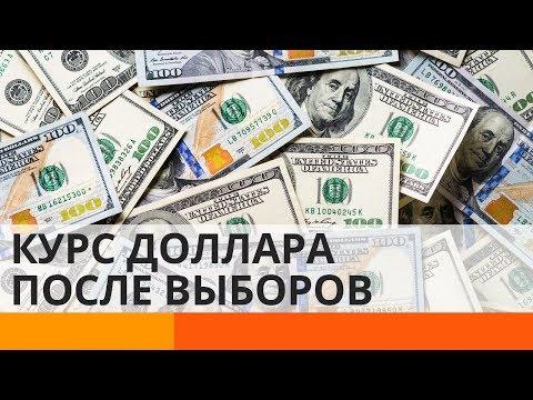 Что будет с долларом после парламентских выборов?