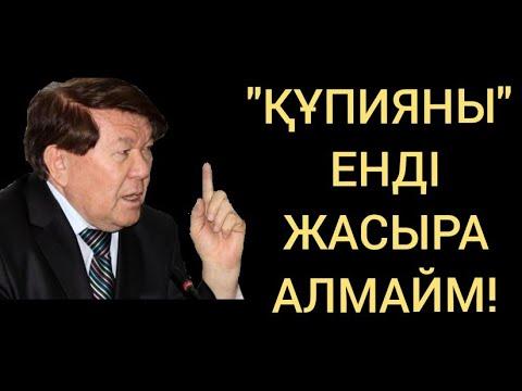 """ШАХАНОВ """"ШЫНДЫҚТЫ"""" АЙТЫП САЛДЫ!"""