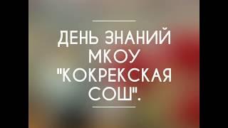 Кокрекская школа ДЕНЬ ЗНАНИЙ 2017