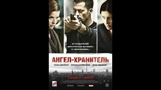 Боевик Ангел-хранитель (2012) Онлайн