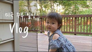 미국 브이로그 / 아기와 함께 집콕, 충무김밥 만두국 …
