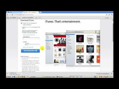ดาวน์โหลดและติดตั้ง iTunes