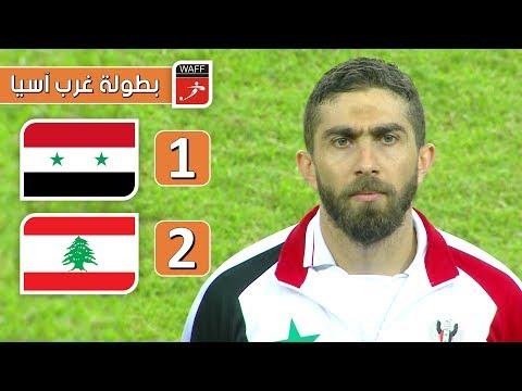 اهداف مباراه سوريا ولبنان في بطولة اتحاد غرب اسيا 2-8-2019