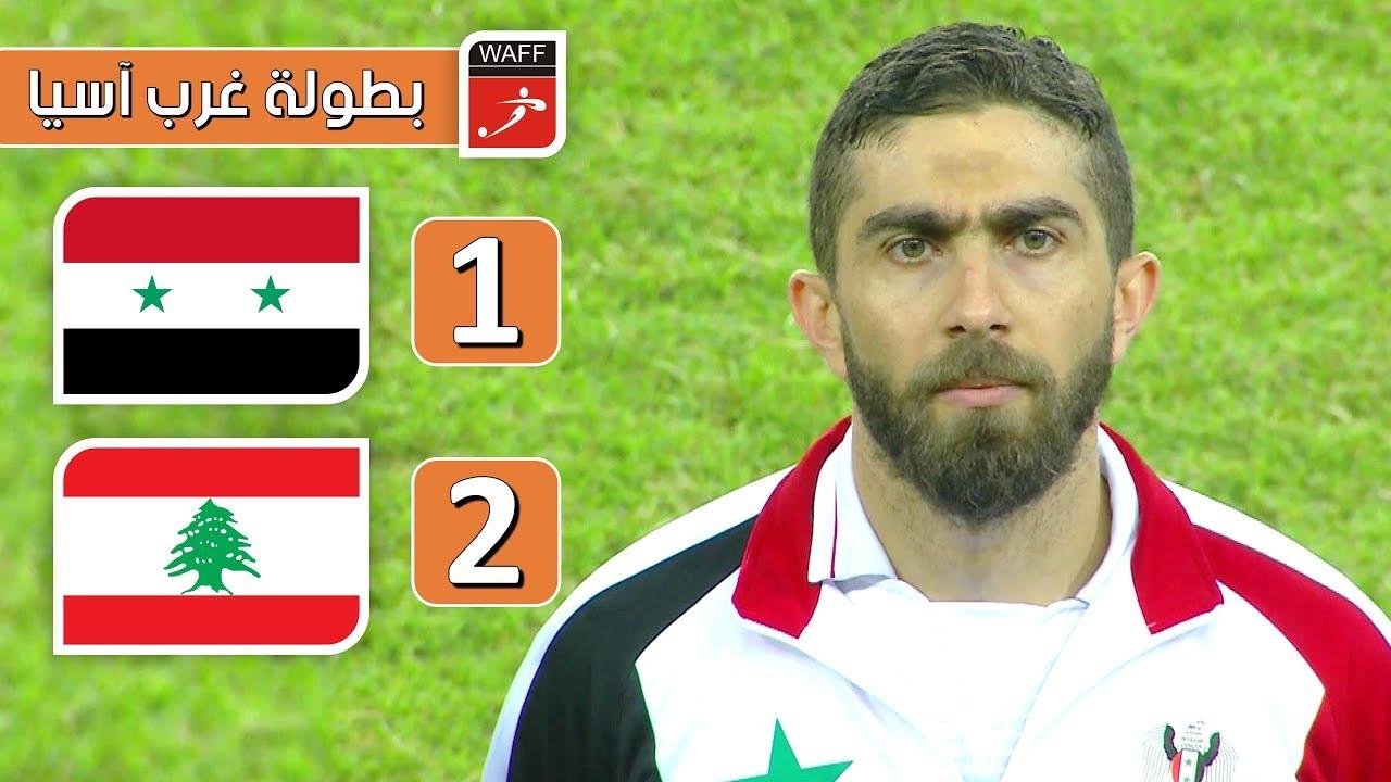 ملخص مباراة سوريا 1-2 لبنان | بطولة غرب آسيا 2019