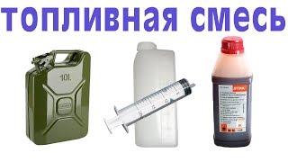 Топливная смесь к бензокосам и бензопилам. Правильные пропорции(, 2018-06-29T03:00:00.000Z)