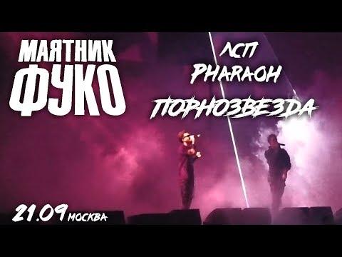 PHARAOH & ЛСП - Порнозвезда (Москва, 21.09.19) | Live @ Маятник Фуко