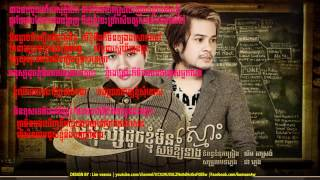 vuclip Khnom min som oy neang smos   ខ្ញុំមិនសមអោយនាងស្មោះ Khem ft Rayuth lyrice song karakoe