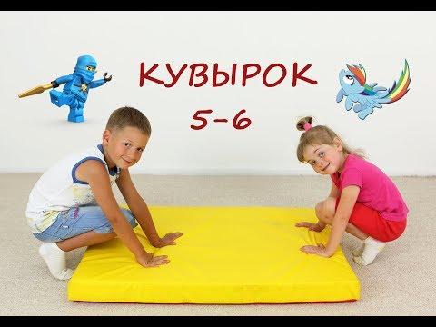 Учимся делать кувырок вместе с Рейнбоу Деш и Ниндзяго.  Гимнастика 5-6 лет.