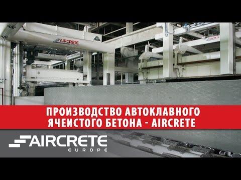 Производство Автоклавного Ячеистого Бетона - Aircrete