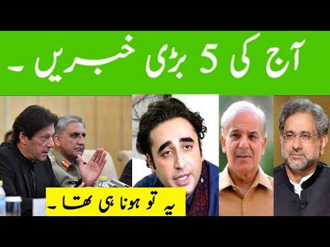 Top 5 News OF August 9, 2020 , Imran khan , Bilawal Bhutto Zardari , Shahid Khaqan , Shehbaz Sharif