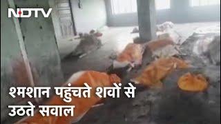 Coronavirus | Bihar: अंतिम संस्कार के लिए शवों की कतार