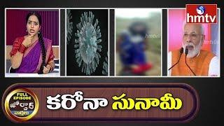 కరోనా సునామీ || Jordar Full Episode || Jordar News | hmtv Telugu News