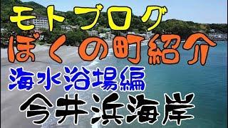 モトブログ ぼくの町紹介 海水浴場 編 今井浜海岸 伊豆 河津町 モンキー git2P MAVIC PRO ドローンママ