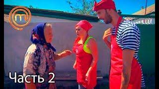 МастерШеф. Сезон 7. Выпуск 8. Часть 2 из 5 от 20.09.2017