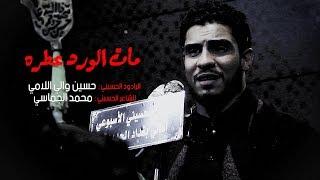 مات الورد عطره   الرادود حسين والي اللامي