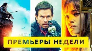 ПРЕМЬЕРЫ НЕДЕЛИ, фильмы 23 АВГУСТА 2018 Трейлерок