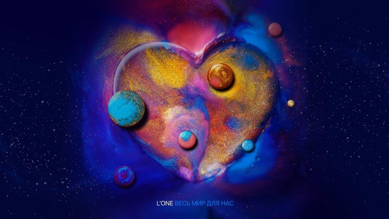 L'ONE — Весь мир для нас (премьера трека, 2018)