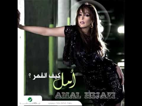 Amal Hijazi ... Albi Nadak   أمل حجازي ... قلبي ناداك