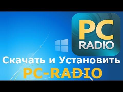 Где и как скачать и как установить PC-RADIO