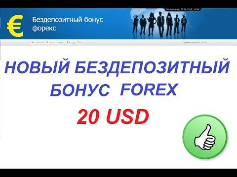 Бездепозитный бонус форекс 20 USD с выводом прибыли!