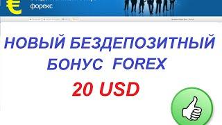 Бездепозитный бонус форекс 20 USD с выводом прибыли!(, 2016-06-05T12:49:36.000Z)