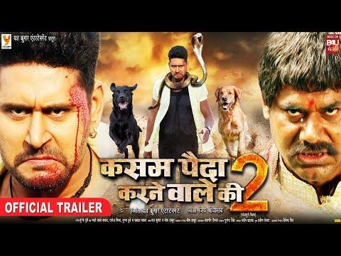 कसम पैदा करने वाले की 2 I New Bhojpuri Film 2020 | Official Trailer I #YashKumar, #AnjanaSingh