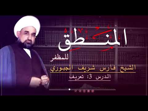 شرح منطق الشيخ المظفر ج1 - د3  : تعريف  الشيخ فارس شريف الجبوري